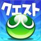【App Storeランキング(2/3)】キャンペーン開催中の『ぷよぷよ!!クエスト』が浮上。『軍勢RPG 蒼の三国志』もTOP30に復帰