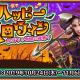 Snail Games Japan、『戦乱アルカディア』でハロウィンイベント開始 限定称号や装備ガチャ10連チケットが手に入る