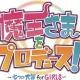ホビージャパン、新作アプリ『魔王さまをプロデュース! ~七つの大罪 for GIRLS~』を発表! 2018年春リリース予定 事前登録を開始