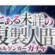 スクエニ、『とある魔術の禁書目録 幻想収束』で「とある未詳の複製人間ガチャ」を20日16時より開催!