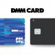 DMM、ポケットカードとの新たな提携カード「DMMカード」の発行を開始 DMMポイント4%還元(DMM外利用は1%)の高還元率カード