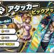 バンナム、『ONE PIECE バウンティラッシュ』で「3ステップスタイルピックアップガシャ」を開催! コアラやクザン、菊之丞が登場