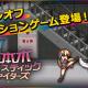 ボルテージ、『六本木サディスティックナイト』の公式スピンオフミニゲーム『六本木サディスティックファイターズ』を期間限定配信