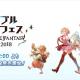Cygames、イベント「グラブルサマーフェス」のチケット一般発売を本日5月12日より開始!