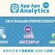 FULLER、スマートフォンアプリ市場分析ツール『App Ape Analytics』Enterprise版のサービスを開始