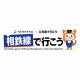 都市開発相鉄SLG『相鉄線で行こう』が配信開始 神奈川県中央部を基盤とする「相模鉄道」と『A列車で行こう』のアートディンクがコラボ