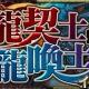 ガンホー、『パズル&ドラゴンズ』で「龍契士」と「龍喚士」シリーズのモンスターの特別イベントを9月25日より開催! 期間限定の特別レアガチャ登場
