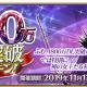 『Fate/Grand Order』が国内1800万DL突破突破! ★5スカサハ=スカディが久々に登場するピックアップ召喚など記念CP! TVアニメ放送記念CP第2弾も!