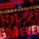 グラビティゲームアライズ、『ダークエデンM』でゲーム内イベント「アイドル交流会」開催! クイズとPKの二本立て!