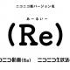 ドワンゴ、「niconico」の新たなバージョン名を「(Re)」(あーるいー)に決定 AIによるコメントフィルタリングなど新機能も提供