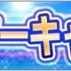 バンナム、『ガンダムコンクエスト』で「夏だ!海だ!サマーキャンペーン!」を開催 闘技場イベント「水中からの刺客」などを実施