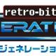 JNNEX、80本の名作レトロゲームの入った「GENERATION」日本語版を12月23日より販売…アイレム、ジャレコ、データイーストから正式ライセンスを取得