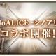 スクエニ、『グリムノーツ』が『SINoALICE -シノアリス-』とコラボ! 武器錬成イベント「混濁する物語とモノガタリ」を開催