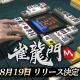 NCジャパン、『雀龍門M』を8月19日に正式リリース! 無料で公式戦をプレイできるイベントを実施予定