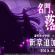 エイチーム、『スタリラ』で凛明館女学校が舞台のメインストーリー新章「名門、落つ」を10月1日0時に追加へ