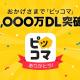 """マンガ・ノベルアプリ「ピッコマ」が約4年で累計2000万DL突破 「待てば¥0」モデル取り入れ""""マンガのような成長""""を実現"""