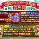 TSUTAYA、『戦国の神刃姫X』で大型アップデートを実施 超越解放キャラクターの追加や戦力増強キャンペーンを開催