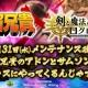マーベラス、PC版『剣と魔法のログレス いにしえの女神』が人気シューティングゲーム『超兄貴』とのコラボを8月31日より実施