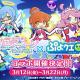 セガ、『ぷよぷよ!!クエスト』で「美少女戦士セーラームーンEternal」とのコラボは12日より! ぷよクエキャラクターのイラストも公開!