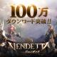 GAMEVIL COM2US Japan、『ヴェンデッタ』が全世界100万DL突破! 記念に豪華アイテムがもらえる4日間の特別ログインイベントを開催