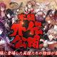 DMM GAMES、『一血卍傑-ONLINE-』にて本編外伝を公開! 新祭事「独神と一緒に オノゴロお掃除大作戦!」開催