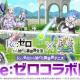 コロプラ、『白猫テニス』でTVアニメ「Re:ゼロから始める異世界生活」とのコラボを6月20日より実施! 「エミリア」「レム」「ラム」がテニスウェアで登場
