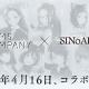 ポケラボとスクエニ、『シノアリス』で「GEMS COMPANY」とのコラボ開始日を4月16日に決定!