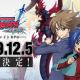 ブシロード、『ヴァンガード ZERO』のリリース日を12月5日に決定! ゲームPVも公開!