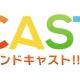 バンナム、キャストと遊べる新動画配信サービス「&CAST!!!」を スマホアプリとして配信決定 事前登録開始とPVも公開