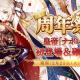 Efun、『ミラージュ・メモリアル』が1周年の記念キャンペーンを開始 遠距離アシスト型Sミラージュ「ナポレオン」が登場!
