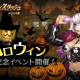 GAMEVIL COM2US Japan、『ドラゴンスラッシュ』でハロウィンイベントを実施! ログインイベントや幸運のルーレットイベントなど