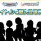 【速報2】バンナム、『デレステ』&『デレマス』に7人の新アイドルを順次追加…シルエットが公開に!