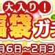 セガ、『ぷよぷよ!!クエスト』で「大入り!福袋ガチャ」と「新春!みんなとバトルカップ!」を開催!