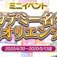 コーテク、『アトリエ オンライン ~ブレセイルの錬金術士~ season.2』でゴールデンウィーク育成キャンペーンを開催!