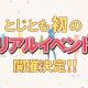 スクエニ、『刀使ノ巫女 刻みし一閃の燈火』初のリアルイベントを3月30日に開催決定! キャストトークショーやBGMライブなど実施予定!