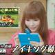 Vespa、『キングスレイド』で中川翔子さん出演のTVCMが7月3日より放送決定! メイキング動画を本日公開
