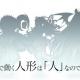 スクエニ、完全新作ゲーム『アンティーク カルネヴァーレ』を発表! キャラクタームービーの第1弾「ベルンハルト(CV:花江夏樹)」を公開!