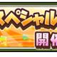 スクエニ、「ジャンプフェスタ 2020」にて『星のドラゴンクエスト』スペシャルステージを開催! スペシャルゲストに堀井雄二氏、DAIGOさん登場