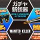 H2インタラクティブ、『WANTED KILLER』に「ガチャ限定銃器★」が新登場 新春キャンペーンでは新規登録でジェム2300個の大チャンス