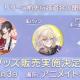 サイバード、『イケメンライブ 恋の歌をキミに』で7月3日開催のリリース前先行試遊会開催を記念して新作グッズ販売を決定!