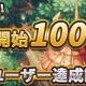 KakaoとNGELGAMES、『ロードオブダイス』で「サ―ビス100日突破&ユーザー数100万人達成」を記念した4大イベントを開催!
