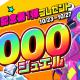 Studio MGCM、『マジカミ』で登録者数300万人突破! 1000ジュエルやSR以上確定ガチャチケットを配布!