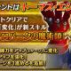 FGO PROJECT、『Fate/Grand Order』「サーヴァント強化クエスト 第10弾」として「トーマス・エジソン」の強化クエストを追加!
