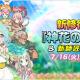 アプリボット、『神式一閃 カムライトライブ』で新修行地「神花の園編」を追加! 農園を管理する少女「エニス」が新キャラとして登場