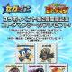 セガゲームス、『共闘ことば RPG コトダマン』にて「セガオールスター」コラボイベント第2弾を記念した「コトダマンシール」を配布