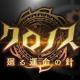 任天堂とCygames、『ドラガリアロスト』でレジェンド召喚「クロノス~廻る運命の針~ ピックアップ」を10月4日15時より開催!