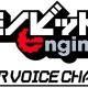 モノビット、Unity向けVRボイスチャットミドルウェア 「VR Voice Chat with MUN β版」をリリース!