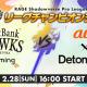 「RAGE Shadowverse Pro League20-21 リーグチャンピオンシップ」賞金総額2400万円をかけたシーズン王者が2月28日に決定