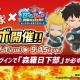 コムシード、対戦型都市破壊ゲーム『ビッグバッドモンスターズ』で人気TVアニメ「炎炎ノ消防隊」とのコラボイベントを開始
