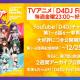 ブシロード、TVアニメ「D4DJ First Mix」の一挙配信の期間を延長! 12月25日まで視聴可能に!